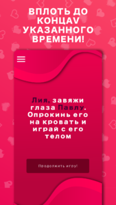 Скриншот приложения пикантной игры для влюблённых с примером пари
